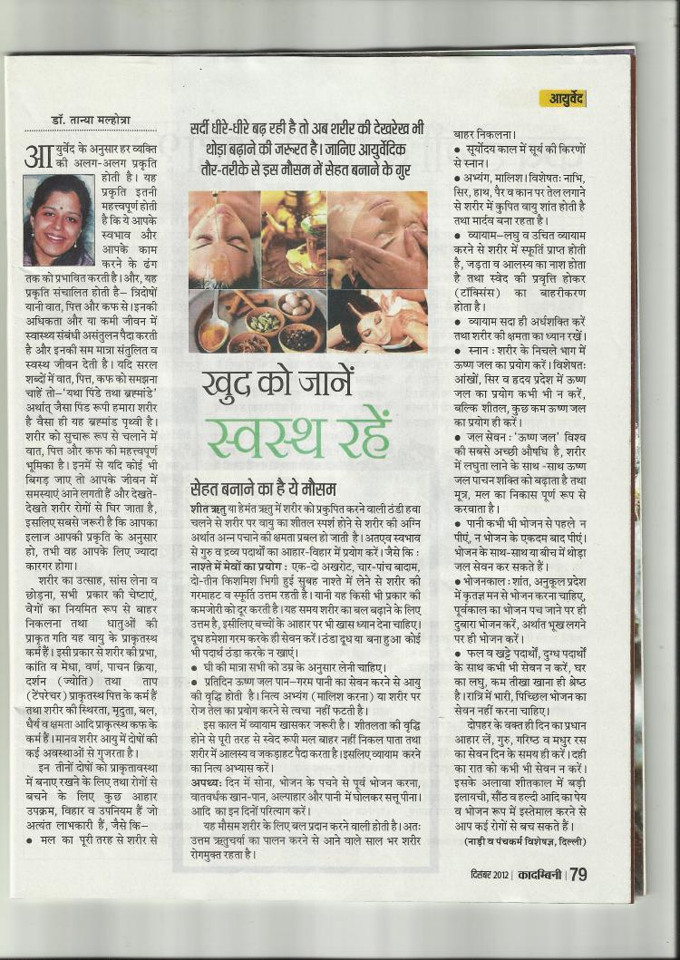 Article in hindi ht magazine kadambini in Dec. 2012